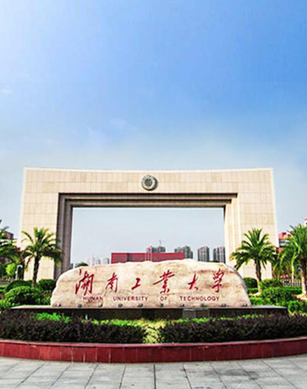 """<div style=""""text-align:center;""""> 湖南工业大学 </div>"""
