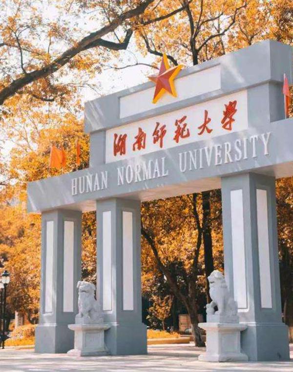 "<div style=""text-align:center;""> 湖南师范大学 </div>"
