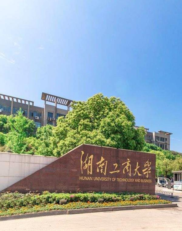"<div style=""text-align:center;""> 湖南工商大学 </div>"